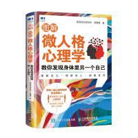 全新正版图书 图解微人格心理学 教你发现身体里另一个自己 速溶综合研究所 人民邮电出版社 9787115489470 点