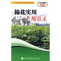 农民致富大讲堂系列:棉花实用栽培技术