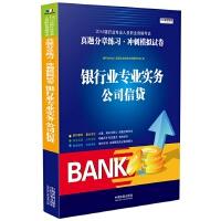 2016银行业专业实务・公司信贷(2016银行业专业人员职业资格考试真题分章练习・冲刺模拟试卷)