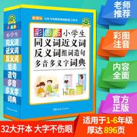 彩图版小学生同义词近义词反义词组词造句多音多义字词典32开通用彩图版速查全功能多功能字词典,同近反成语组词造句工具书。