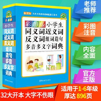 彩图版小学生同义词近义词反义词组词造句多音多义字词典(32开) 畅销品牌,字体清晰,纯木浆纸,绿色印刷,保护视力