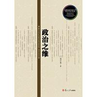 政治之维:复旦大学社会科学高等研究院三周年纪念文集(【按需印刷】)