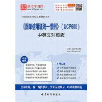 《跟单信用证统一惯例》(UCP600)中英文对照版(考试软件)2018年考试用书配套教材/复习重点资料/复习大纲配套/