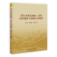 【RT7】鄂尔多斯盆地晚三叠世沉积地质与油藏分布规律 杨华、陈洪德、付金华 科学出版社 9787030343932