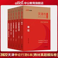 当天发 天津公务员考试用书 中公2020天津市公务员考试用书 申论+行测 教材+历年真题+全真模拟预测卷6本装 天津市