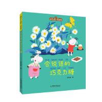 拼音王国 名家经典书系――会说话的巧克力糖(保冬妮) 9787513712521
