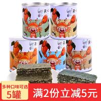 藤壶岛海苔夹心脆大片5罐装 芝麻果仁脆紫菜夹心海苔儿童即食零食