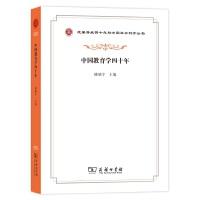 中国教育学四十年