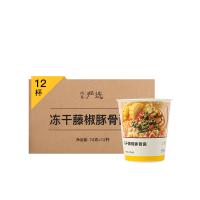 网易严选 冻干藤椒豚骨面 74克*12盒