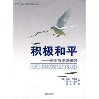 全新正版 积极和平――和平与冲突研究 (美)大卫・巴拉什,查尔斯・韦伯,刘成 南京出版社 9787807182290