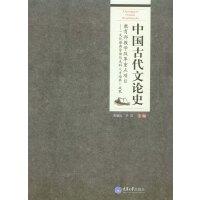 中国古代文论史