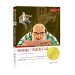 国际大奖小说・升级版--罗伯特的三次报复行动