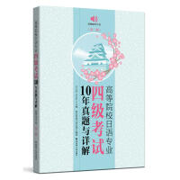 高等院校日语专业四级考试10年真题与详解(第二版) 附赠MP3 许小明 2007-2016年大学日语