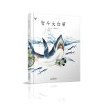 智斗大白鲨·童心科普绘系列绘本,以科普知识为主线,轻松学习科学小知识,