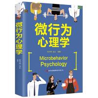 微行为心理学 人际关系心理学书籍正版人人都能用的上的心理学每天懂一点人际关系心理学成为人际博弈的赢家口才说话技巧书籍