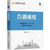 【二手旧书9成新】告别速度:中国经济下一个十年增长动力何在9787111498667林采宜机械工业出版社