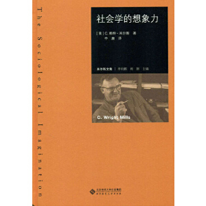 社会学的想象力(电子书)
