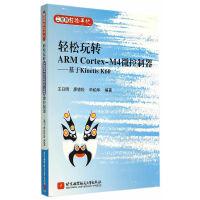 轻松玩转ARM CORTEX-M4微控制器~基于KINETIS K60