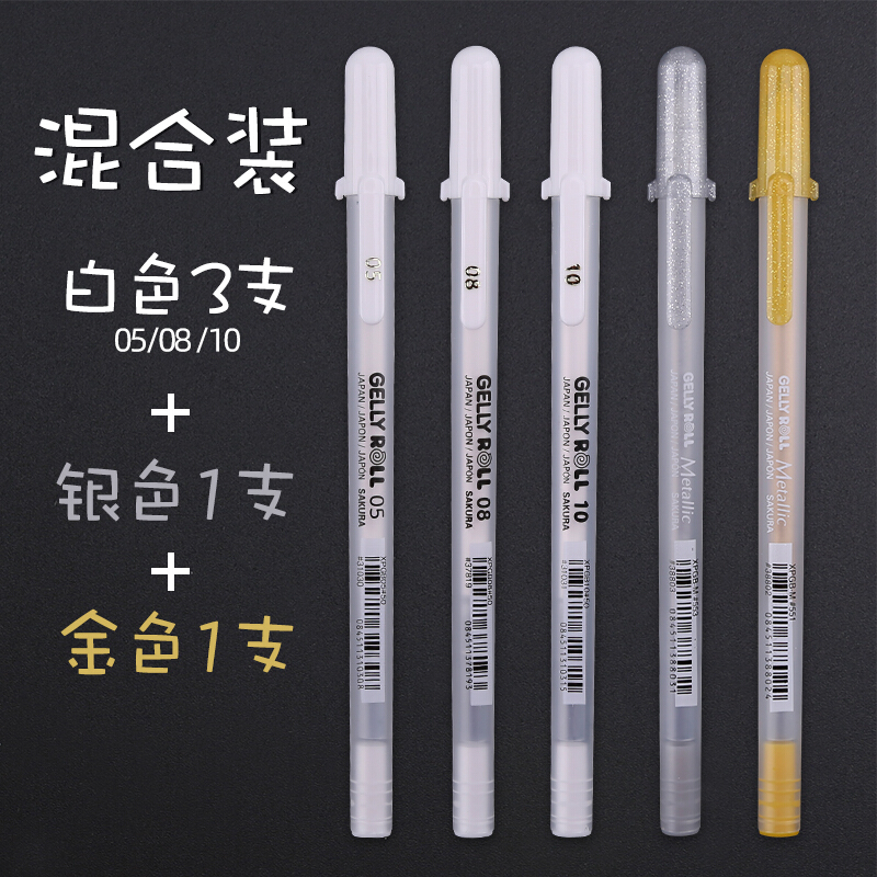 日本樱花白色高光笔手绘水彩记号笔素描彩铅绘画银色金色勾线笔美术彩笔漫画波晒笔正品樱花牌高光白笔油漆笔