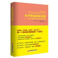 【二手旧书九成新】从罗斯福到泰迪熊:人名是如何演变为英语词汇的 【英】安德鲁萧(Andrew Sholl)著 宫慧英