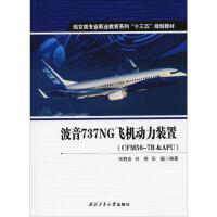 波音737NG飞机动力装置(CFM56-7B&APU) 西北工业大学出版社