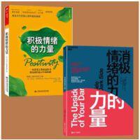 积极情绪的力量+消极情绪的力量(套装共2册