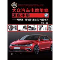 最新大众汽车电路维修速查手册:熔断器、继电器、接地点、电控单元