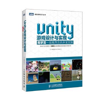 Unity游戏设计与实现 南梦宫一线程序员的开发实例