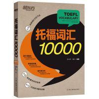 托福词汇10000