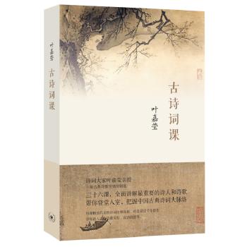 古诗词课(叶嘉莹先生全面讲解中国古诗词,涵盖中国*重要的诗人和诗歌,带读者走进古典诗歌美好、高洁的世界。)