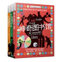 长青藤国际大奖小说书系:神奇图书馆系列(套装共3册)