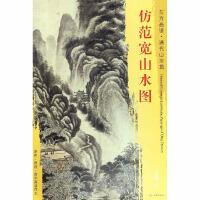 仿范宽山水图 文物出版社