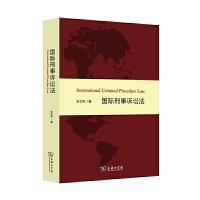 国际刑事诉讼法