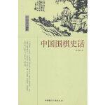 中国读本--中国围棋史话