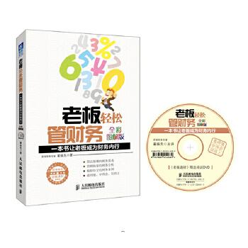 老板轻松管财务:一本书让老板成为财务内行(全彩图解版)(pdf+txt+epub+azw3+mobi电子书在线阅读下载)