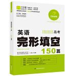 开心英语・英语完形填空150篇・高考(第6版)