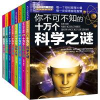 (全新版)学生探索书系・你不可不知的十万个之谜(套装共8册)
