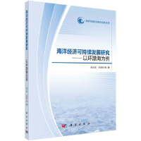 海洋经济可持续发展研究――以环渤海地区为例