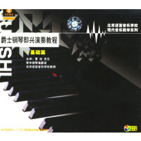 爵士钢琴即兴演奏教程基础篇(4VCD+手册)