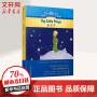 小王子 译林出版社