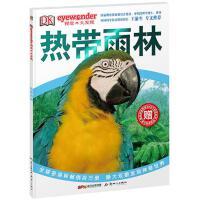 DK视觉大发现・热带雨林