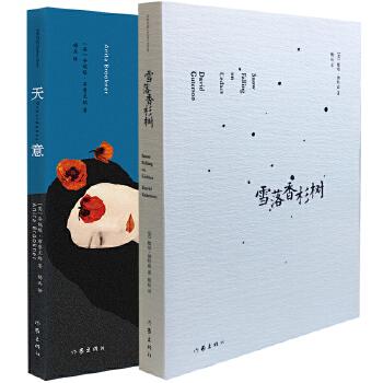 雪落香杉树(全本书店获奖外国文学经典套装)全两册全本书店出品,原著、翻译和设计皆有神作口碑。