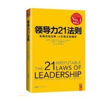 领导力21法则:追随这些法则,人们就会追随你