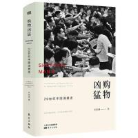 正版-JC-购物凶猛:20世纪中国消费史(精装) 9787520706230 东方出版社 知礼图书专营店
