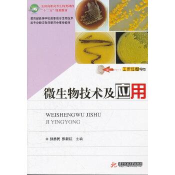 微生物技术及应用(孙勇民)