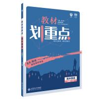 理想树67高考2020新版教材划重点英语必修3人教版高中同步讲解用书