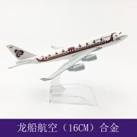 飞机模型 仿真客机 合金静态摆件 16CM泰国龙船航空 波音747定制 龙船航空 波音747