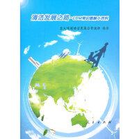 清洁发展之路-CDM常识图解小百科