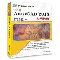 中文版AutoCAD 2018实用教程
