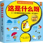 小读客・这是什么呀・3~6岁美国经典绘本大百科(给孩子的万物启蒙书!美国国宝级童书品牌!)(天气系列)